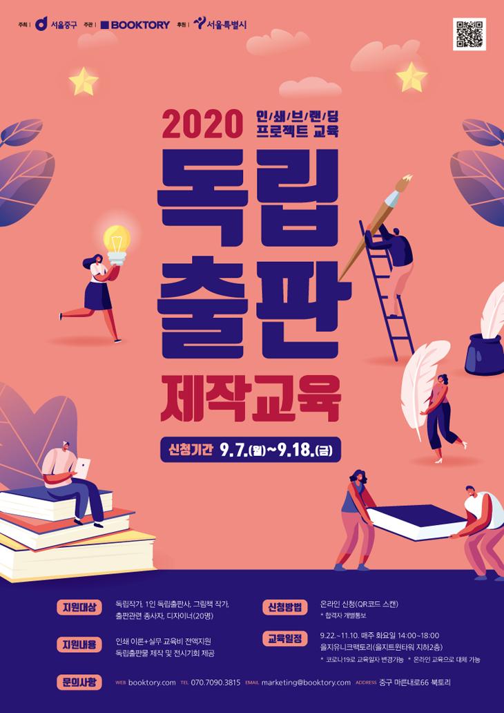 2020 인쇄브랜딩 프로젝트 교육 신청 안내